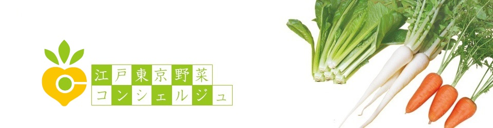 NPO法人江戸東京野菜コンシェルジュ協会公式ブログ